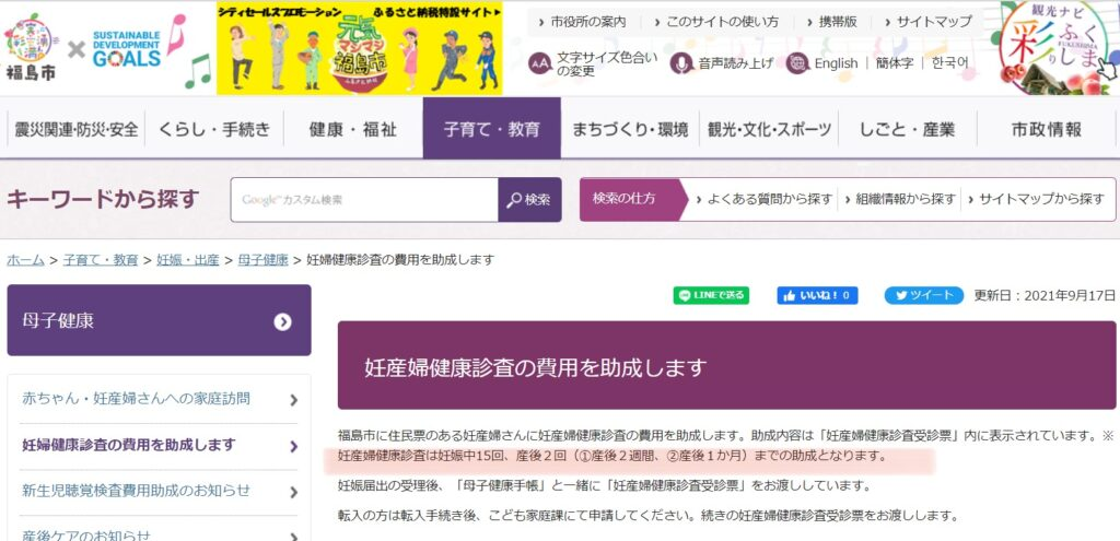 福島市では産後の健診も助成する